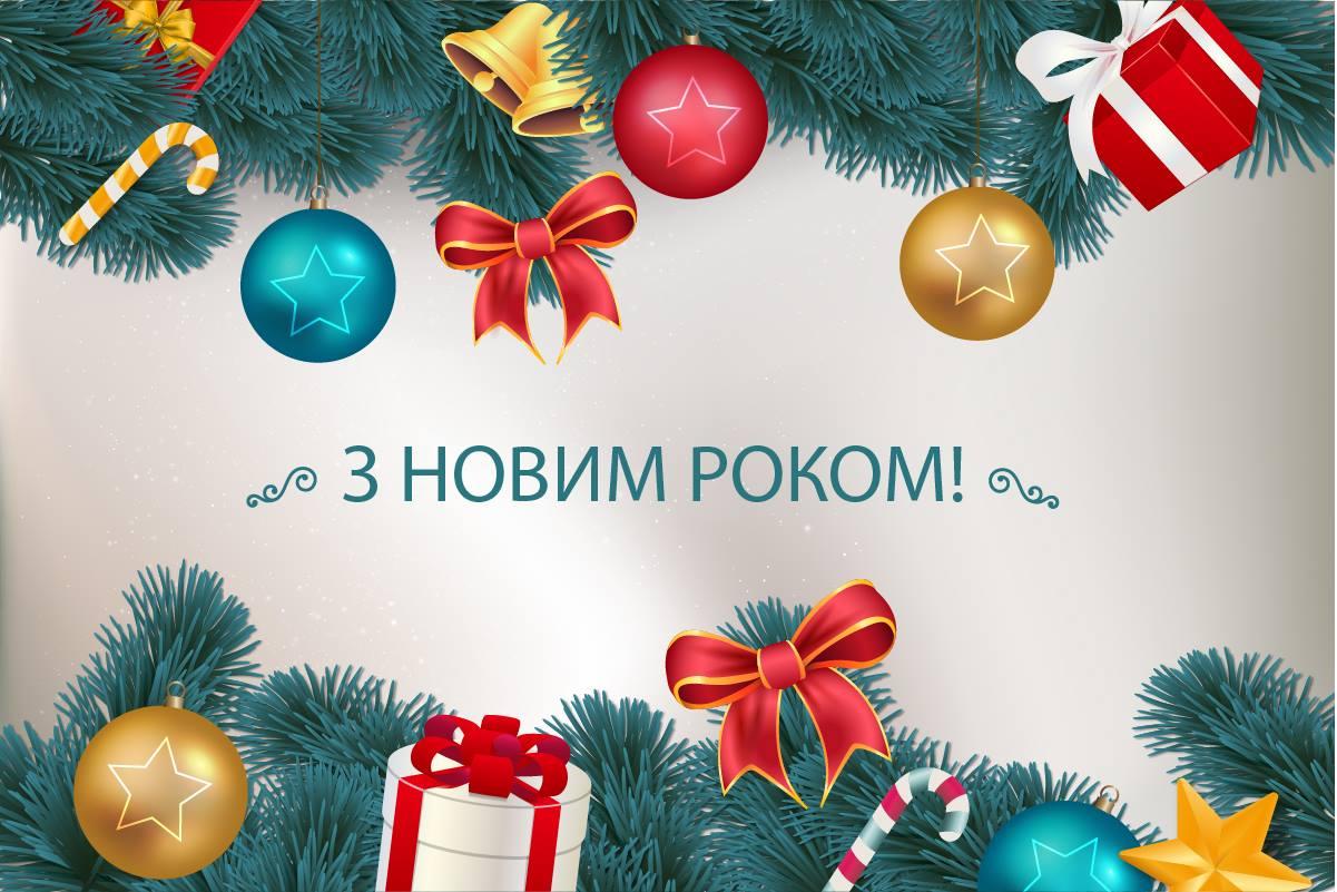 Открытки с новым годом на украинском языке